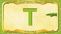 Мультипедия животных Українська абетка Українська абетка - Літера Т - Тритон