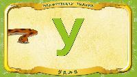 Мультипедия животных Українська абетка Українська абетка - Літера У - Удав