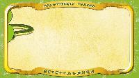Мультипедия животных Українська абетка Українська абетка - Літера В - Веретільниця
