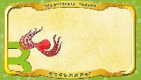 Мультипедия животных Українська абетка Українська абетка - Літера В - Восьминіг