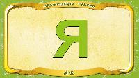 Мультипедия животных Українська абетка Українська абетка - Літера Я - Як