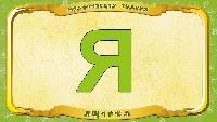 Мультипедия животных Українська абетка Українська абетка - Літера Я - Ящірка