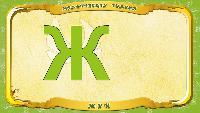 Мультипедия животных Українська абетка Українська абетка - Літера Ж - Жук