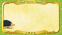 Мультипедия животных Українська абетка Українська абетка - Літера Ї - Їжак