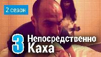 Непосредственно Каха 2 сезон Непосредственно Каха - Болючий укол