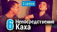 Непосредственно Каха 2 сезон Непосредственно Каха - Бытовуха