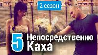 Непосредственно Каха 2 сезон Непосредственно Каха - Каха пропал