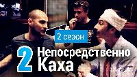 Непосредственно Каха 2 сезон Непосредственно Каха - В больнице