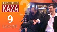 Непосредственно Каха 3 сезон Непосредственно Каха - Не гадайте на любовь
