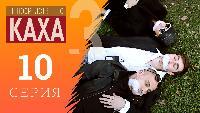 Непосредственно Каха 3 сезон Непосредственно Каха - Суперспособности