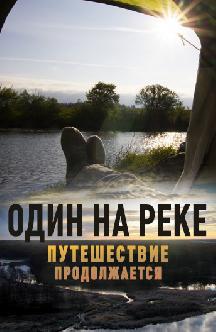 Смотреть Один на реке. Путешествие продолжается онлайн