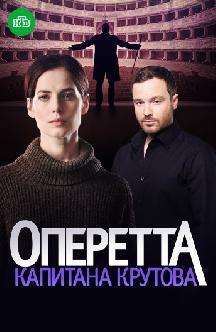 Смотреть Оперетта капитана Крутова онлайн