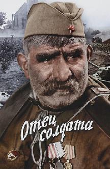 Смотреть Отец солдата (цветная версия) онлайн