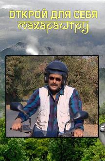 Смотреть Открой для себя Махараштру онлайн