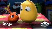 Овощная вечеринка Овощная вечеринка Йогурт (40 серия)