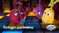 Овощная вечеринка Овощная вечеринка Конкурс двойников   (37 серия)