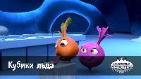Овощная вечеринка Овощная вечеринка Кубики льда (48 серия)
