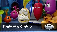Овощная вечеринка Овощная вечеринка Падение с Олимпа (43 серия)