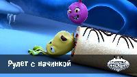 Овощная вечеринка Овощная вечеринка Рулет с начинкой  (44 серия)