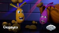 Овощная вечеринка Овощная вечеринка Скорлупа (69 серия)