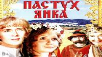 Пастух Янка (1976)
