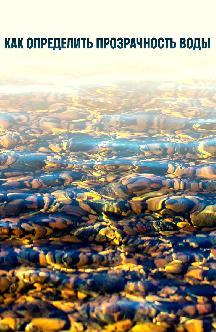 Поиски прозрачной воды на Верхне-Волжских озерах смотреть
