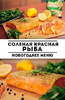 Смотреть Посол рыбы. Соленая красная рыба: новогоднее меню (от 2015 года) онлайн