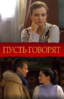 Пусть говорят (2011) смотреть