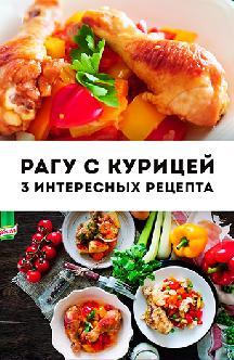 Смотреть Рагу с курицей: 3 интересных рецепта онлайн