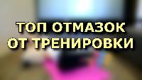 ТОП - ТОП ОТМАЗОК ОТ ТРЕНИРОВКИ