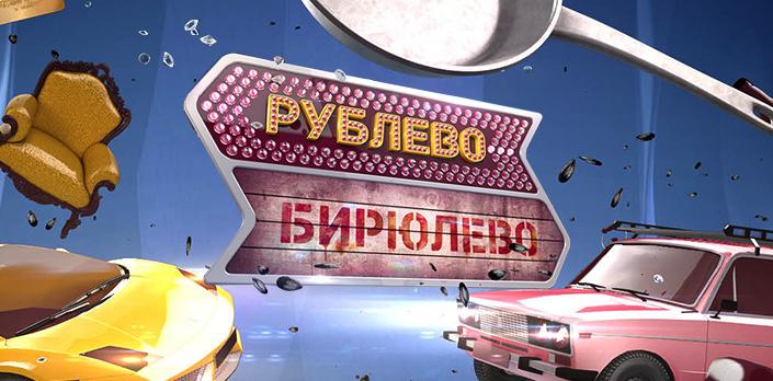Смотреть Рублево-Бирюлево онлайн