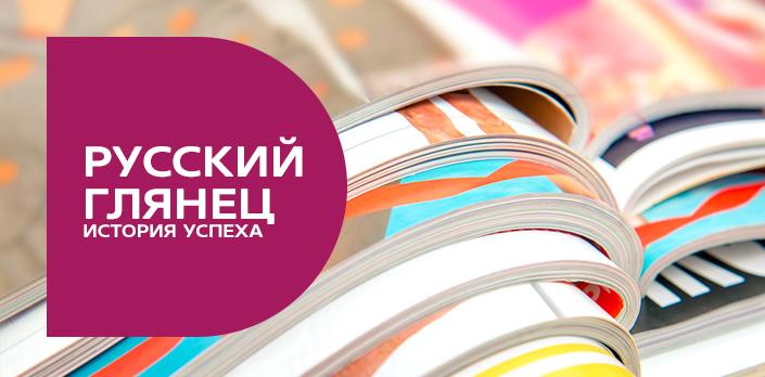 Русский глянец: история успеха смотреть