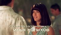 Шулер Сезон 1 Серия 5