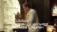 Шулер Сезон 1 Серия 8