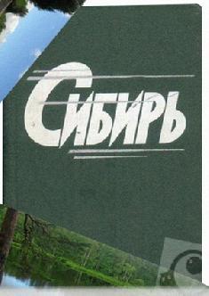 Смотреть Сибирь онлайн