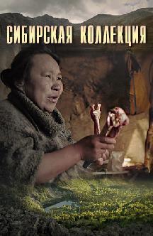 Смотреть Сибирская коллекция онлайн