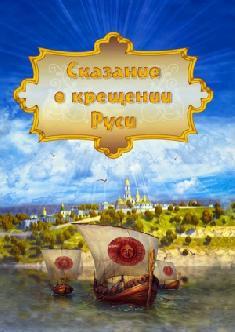 Смотреть Сказание о крещении Руси онлайн