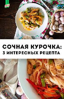 Смотреть Сочная курочка: 3 интересных рецепта онлайн