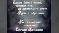 ФАКТЫ. ДЕКАБРЬ 2014 - ХОББИТ 1985. Хоббита сняли в СССР!