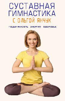 Смотреть Суставная гимнастика с Ольгой Янчук онлайн