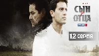 Сын за отца 1 сезон 12 серия