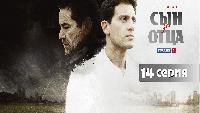 Сын за отца 1 сезон 14 серия