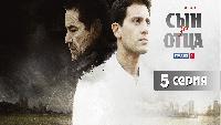 Сын за отца 1 сезон 5 серия