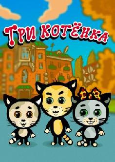 Смотреть Три котёнка онлайн