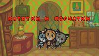 Считалки - Серия 4. Котятки и перчатки