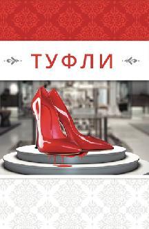 Смотреть Туфли онлайн