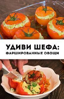 Смотреть Удиви шефа: фаршированные овощи онлайн