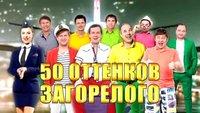Уральские пельмени 1 сезон 50 оттенков загорелого