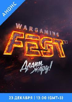 Смотреть Wargaming Fest 2017 онлайн
