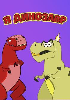 Смотреть Я динозавр онлайн